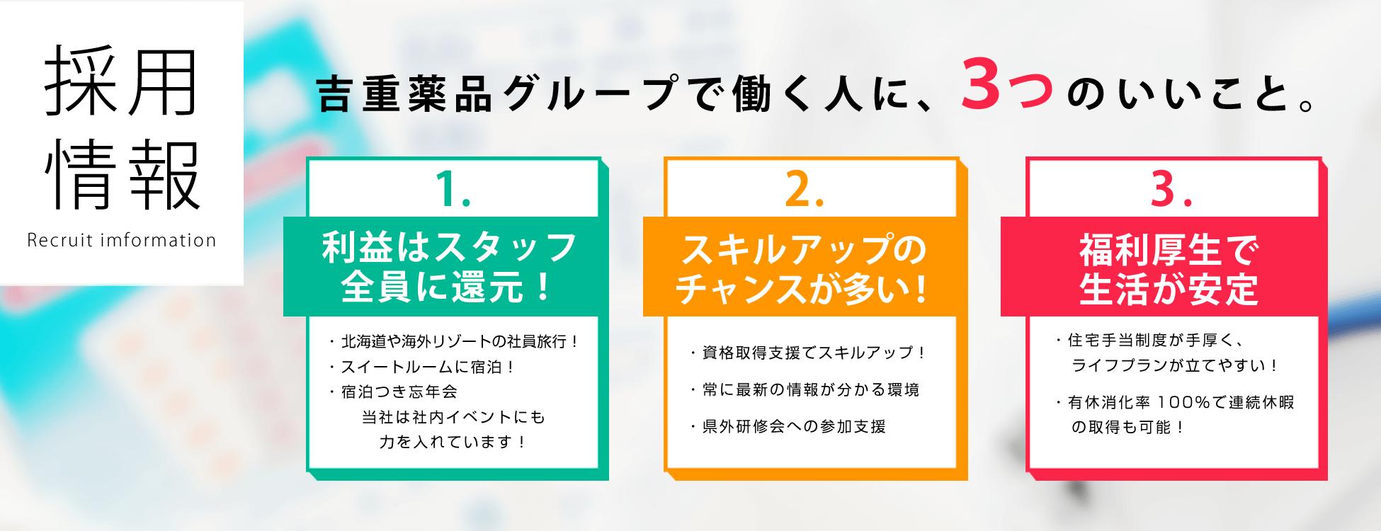 採用情報3.png